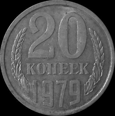 20 копеек 1979 СССР.