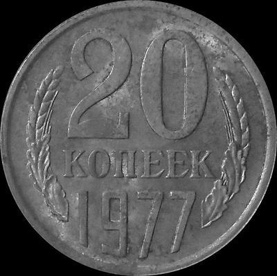 20 копеек 1977 СССР.