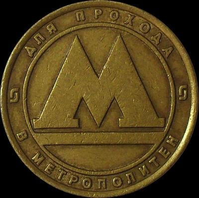 Жетон Санкт-Петербургского метро. Маленькие буквы.
