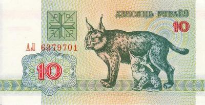 10 рублей 1992 Беларусь. Рысь.