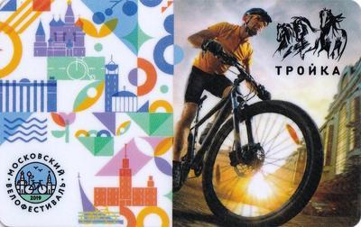 Карта Тройка 2019. Московский велофестиваль. Велосипедист.