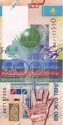 200 тенге 2006 Казахстан.