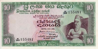 10 рупий 1975 Цейлон.