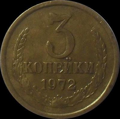 3 копейки 1972 СССР.