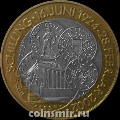 50 шиллингов 2002 Австрия. История шиллинга. Буклет.