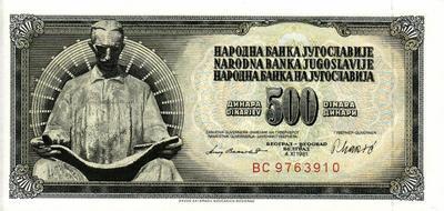 500 динар 1981 Югославия.