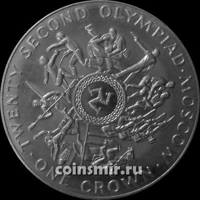 1 крона 1980 остров Мэн. Летняя олимпиада 1980 в Москве.