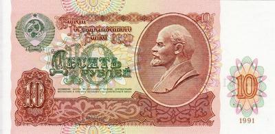 10 рублей 1991 СССР. UNC.