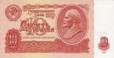10 рублей 1961 СССР.  UNC.
