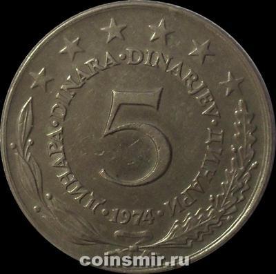 5 динар 1974 Югославия.