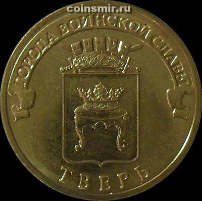 10 рублей 2014 СПМД Россия. Тверь.