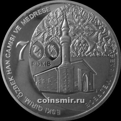 5 гривен 2014 Украина. 700 лет мечети хана Узбека.