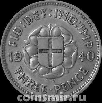 3 пенса 1940 Великобритания.