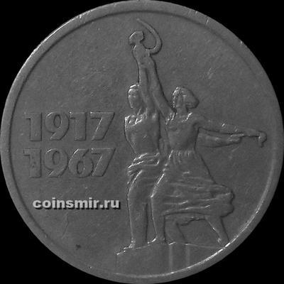 15 копеек 1967 СССР.  50 лет Советской власти.