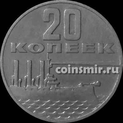 20 копеек 1967 СССР.  50 лет Советской власти.