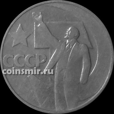 50 копеек 1967 СССР.  50 лет Советской власти.