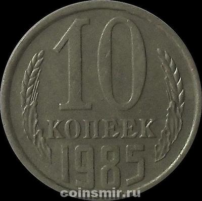 10 копеек 1985 СССР.