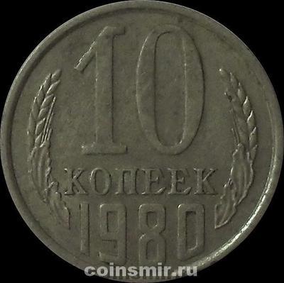 10 копеек 1980 СССР.