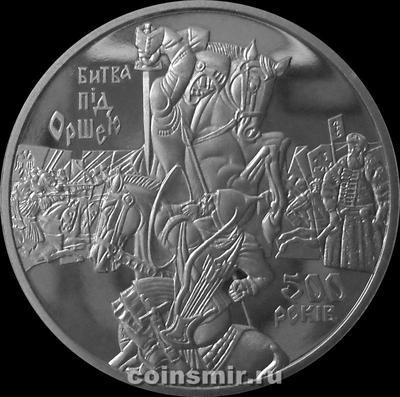 5 гривен 2014 Украина. 500 лет битве под Оршей.