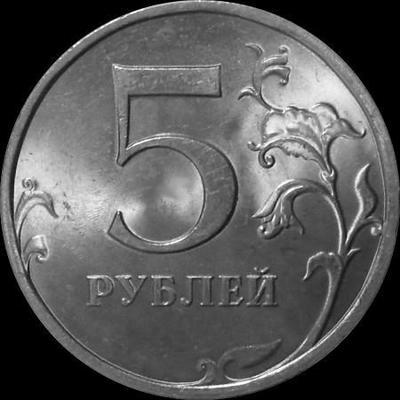 5 рублей 2009 СПМД магнит Россия.