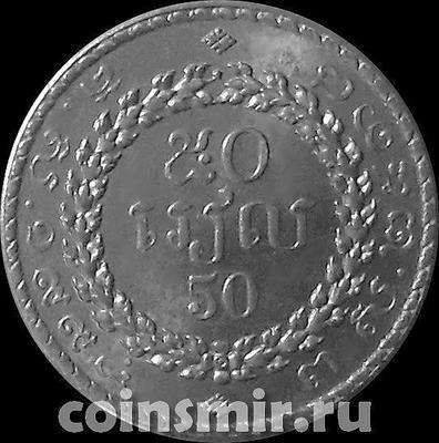 50 риелей 1994 Камбоджа.