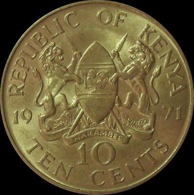 10 центов 1971 Кения.