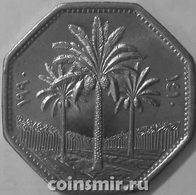 250 филсов 1990 Ирак.