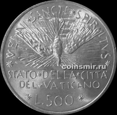 500 лир 1978 Ватикан. Вакантный престол. 1-ый выпуск.