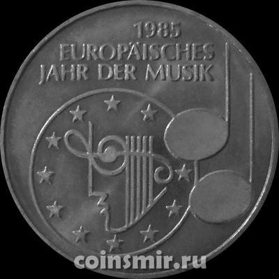 5 марок 1985 F ФРГ. Европейский год музыки.