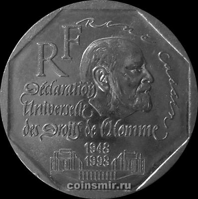 2 франка 1998 Франция. 50 лет Всеобщей декларации прав человека.