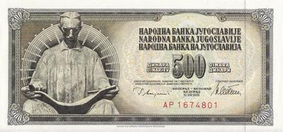 500 динар 1978 Югославия.