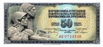 50 динар 1968 Югославия.