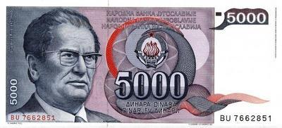 5000 динар 1985 Югославия.