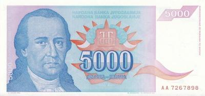 5000 динар 1994 Югославия.