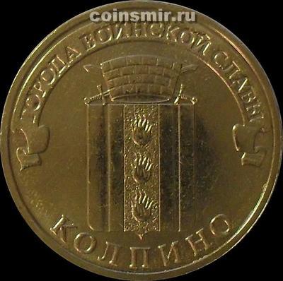 10 рублей 2014 СПМД Россия. Колпино.