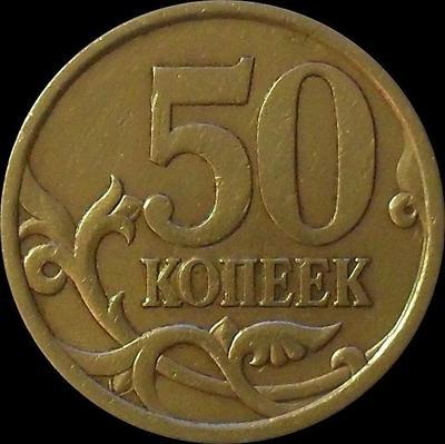 50 копеек 2003 С-П Россия.