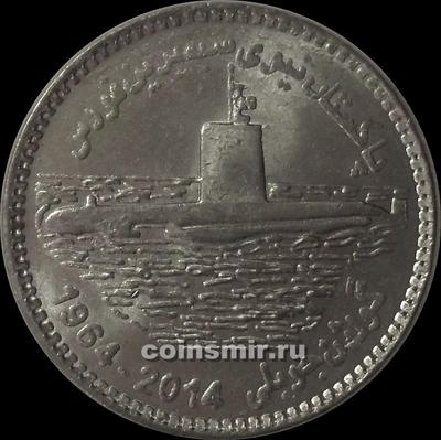 25 рупий 2014 Пакистан. Подводная лодка.