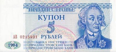 5 рублей 1994 Приднестровье.