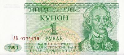 1 рубль 1994 Приднестровье.