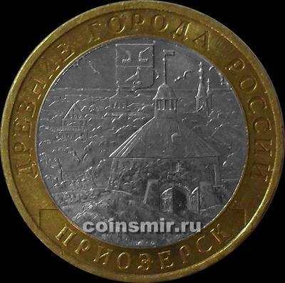 10 рублей 2008 ММД Россия. Приозерск.