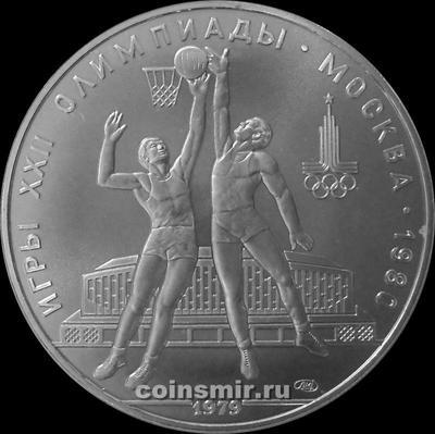 10 рублей 1979 ЛМД СССР. Баскетбол. Олимпиада в Москве 1980.