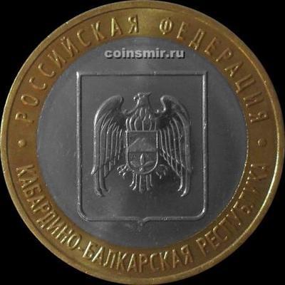 10 рублей 2008 СПМД Россия. Кабардино-Балкарская республика.