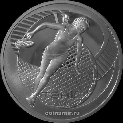 1 рубль 2005 Беларусь. Теннис.