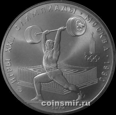 5 рублей 1979 СССР. Олимпиада в Москве 1980. Тяжелая атлетика.