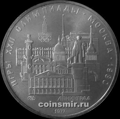 5 рублей 1977 СССР. Олимпиада в Москве 1980. Ленинград.