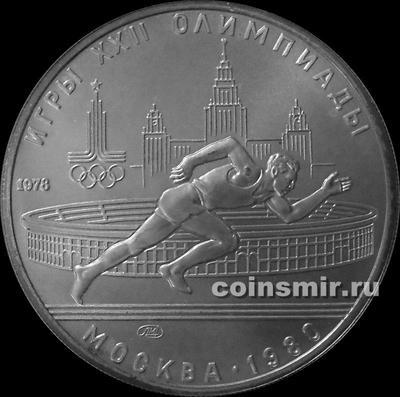 5 рублей 1978 ЛМД СССР. Бег. Олимпиада в Москве 1980.