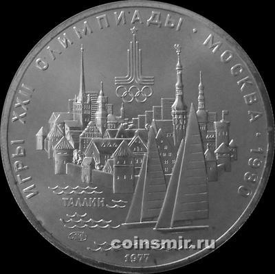 5 рублей 1977 СССР. Олимпиада в Москве 1980. Таллин.