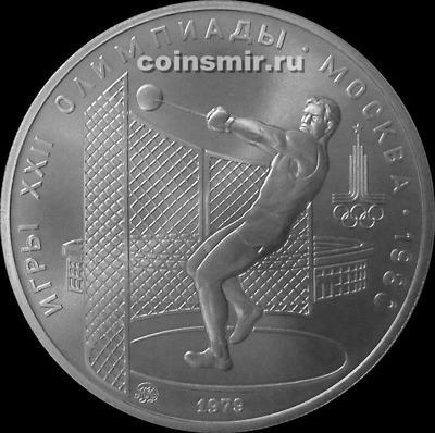 5 рублей 1979 ММД СССР. Метание молота. Олимпиада в Москве 1980.