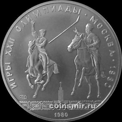 5 рублей 1980 СССР. Олимпиада в Москве 1980. Конный спорт. Исинди.