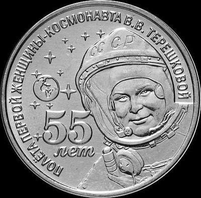 1 рубль 2018 Приднестровье. 55 лет полета первой женщины-космонавта В.В. Терешковой.